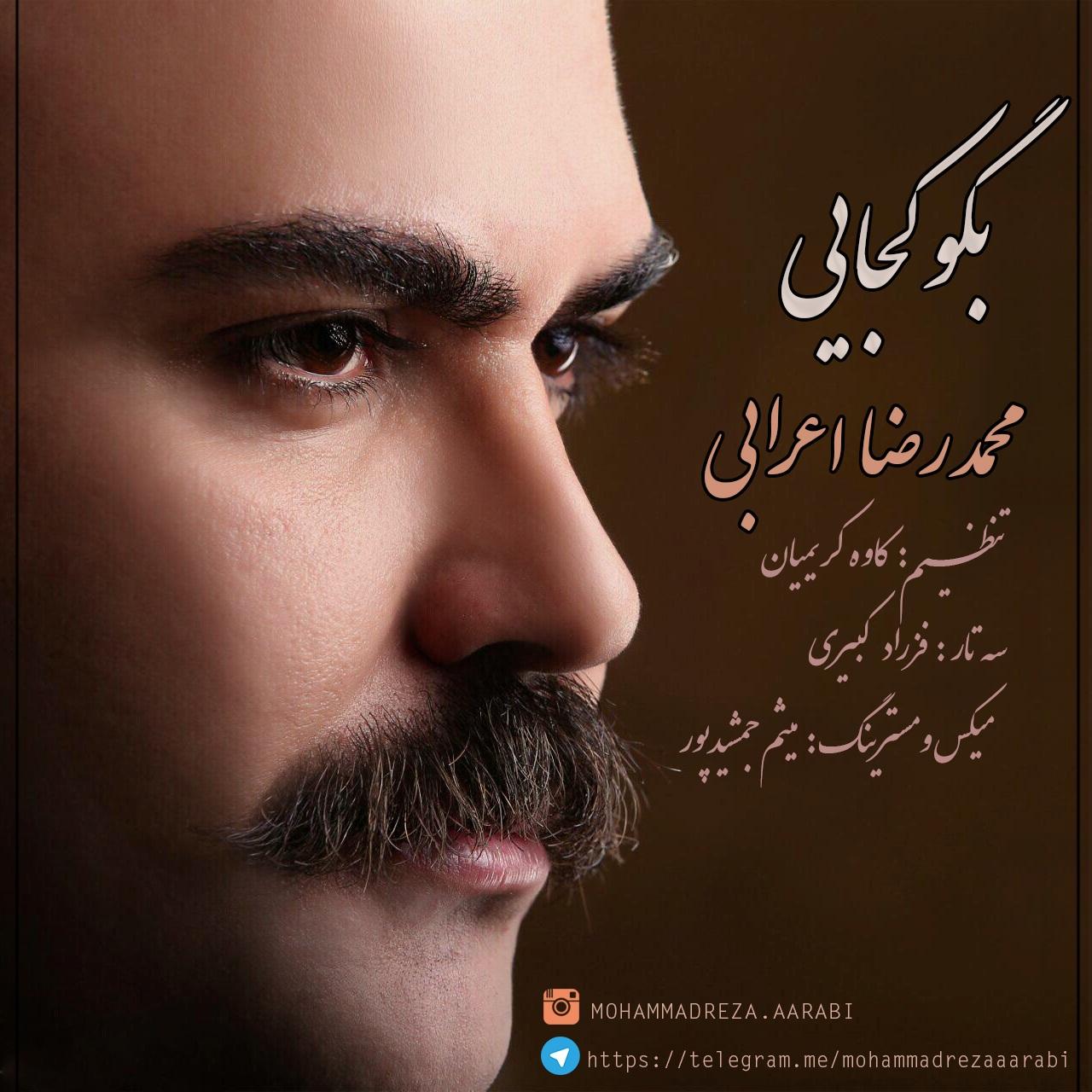 دانلود آهنگ جدید محمد رضا اعرابی به نام بگو کجایی