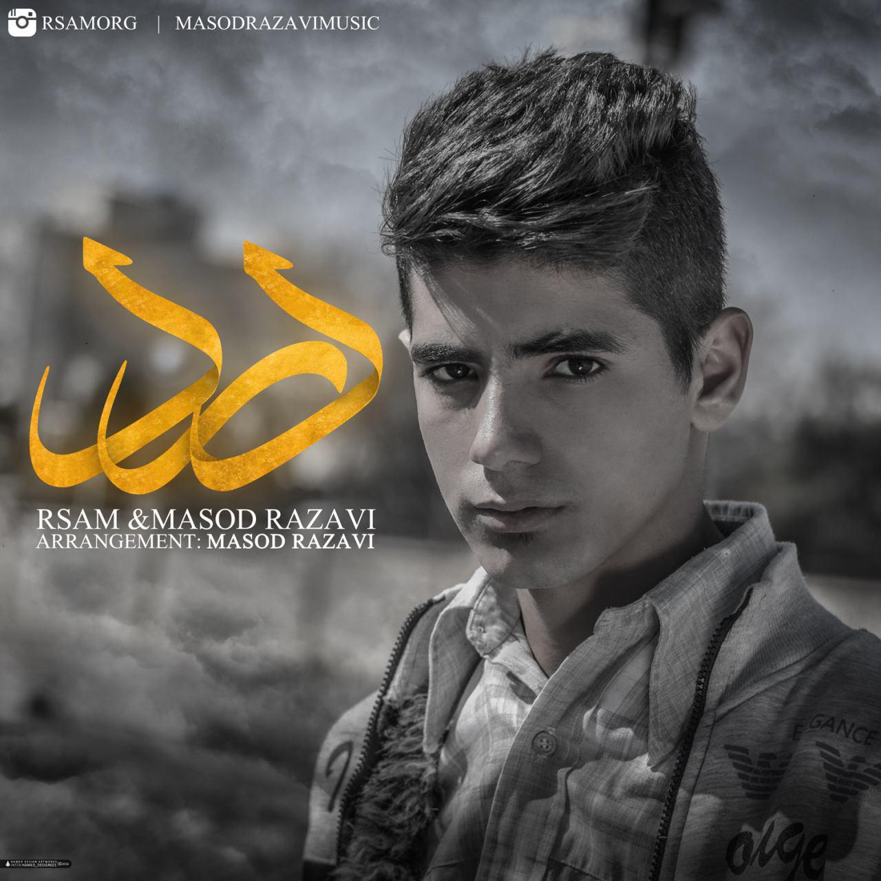 دانلود آهنگ جدید آرسام و مسعود رضوی به نام درد