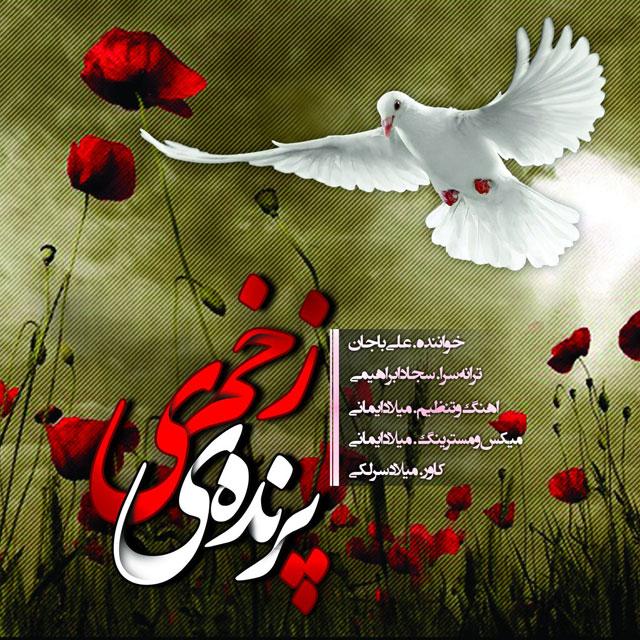 دانلود آهنگ جدید علی باجان به نام پرنده ی زخمی
