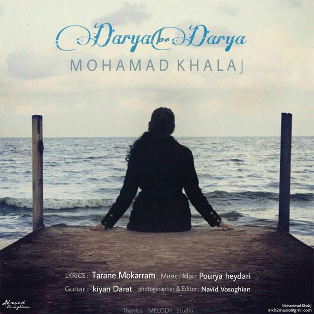 دانلود آهنگ جدید محمد خلج به نام دریا به دریا