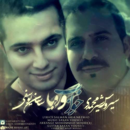 دانلود آهنگ جدید ساسان یوسفی و سیروس شیرمحمدی به نام خواب و رویا