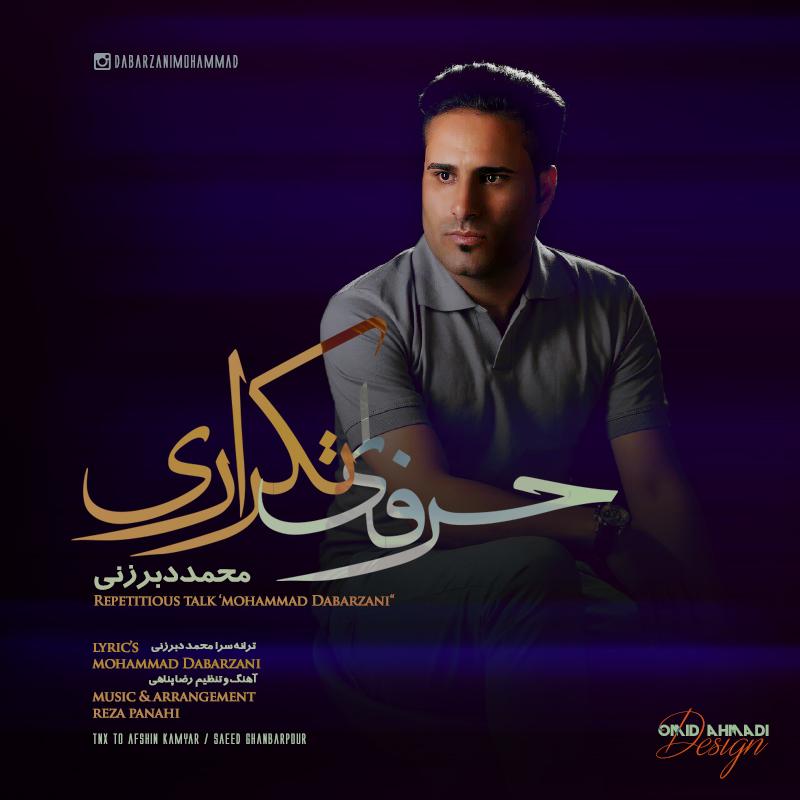 دانلود آهنگ جدید محمد دبرزنی به نام حرفای تکراری