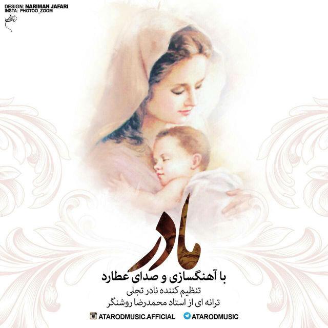 دانلود آهنگ جدید عطارد به نام مادر