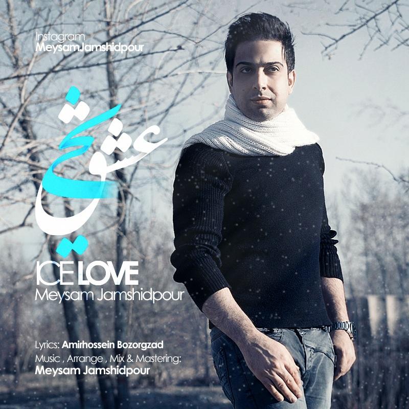 دانلود آهنگ جدید میثم جمشیدپور به نام عشق یخی