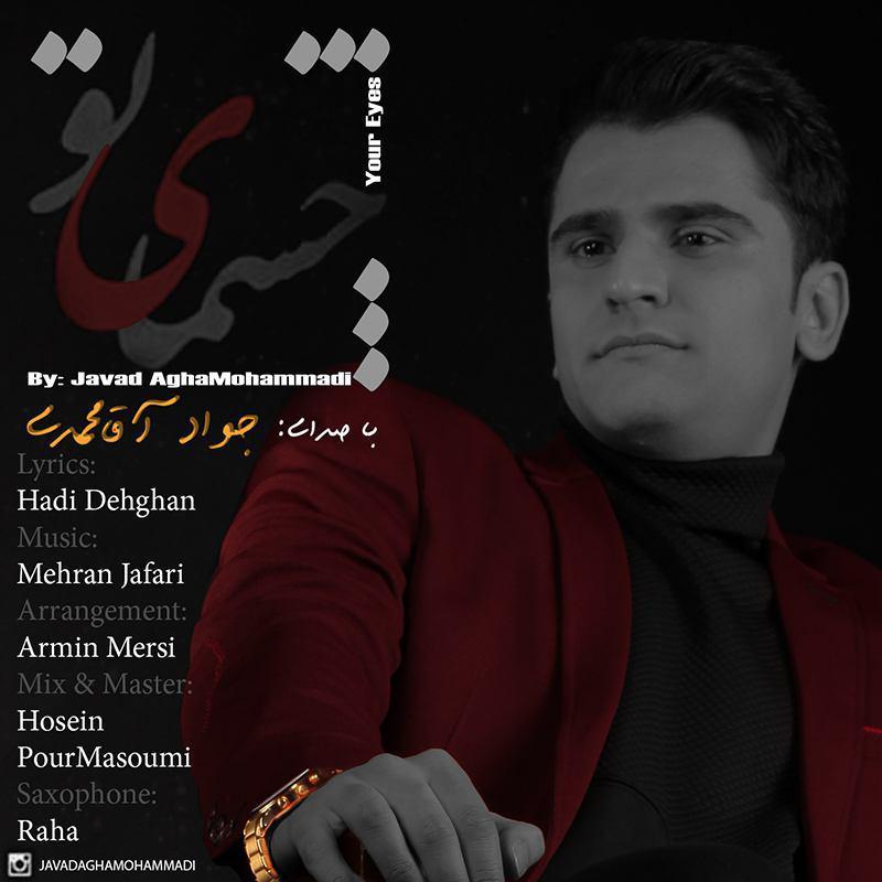 دانلود آهنگ جدید جواد آقامحمدی به نام چشمای تو