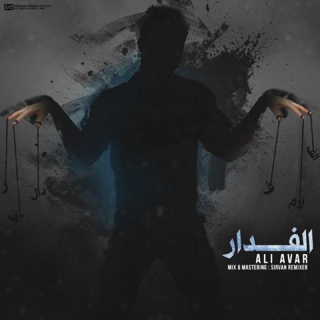 دانلود آهنگ جدید علی آوار به نام الفدار