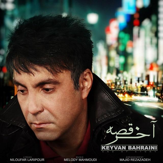 دانلود آهنگ جدید کیوان بحرینی به نام آخر قصه