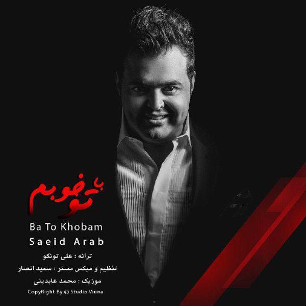 دانلود آهنگ جدید سعید عرب به نام با تو خوبم