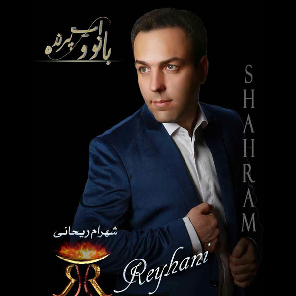دانلود آلبوم جدید شهرام ريحاني به نام بانو آب و پرنده