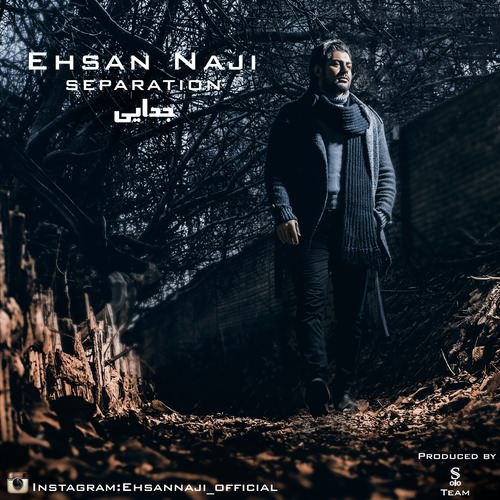 دانلود آهنگ جدید احسان ناجی به نام جدایی