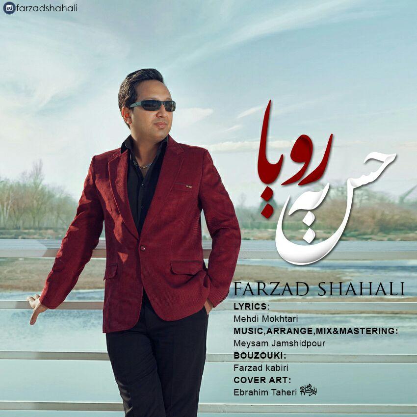دانلود آهنگ جدید فرزاد شاه علی به نام حس یه رویا