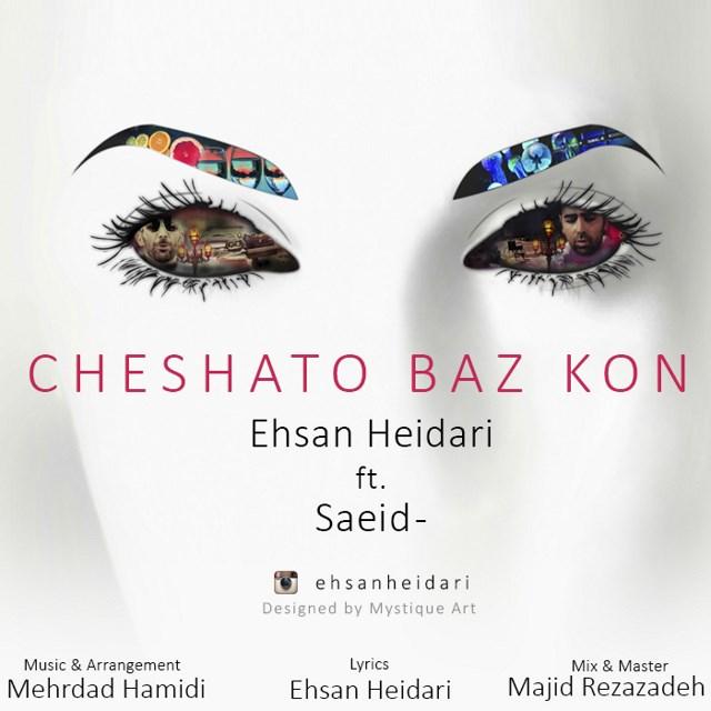 دانلود آهنگ جدید احسان حیدری به همراهی سعید به نام چشاتو باز کن