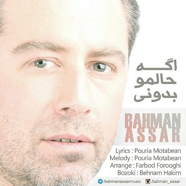 دانلود آهنگ جدید بهمن عصار به نام اگه حالمو بدونی