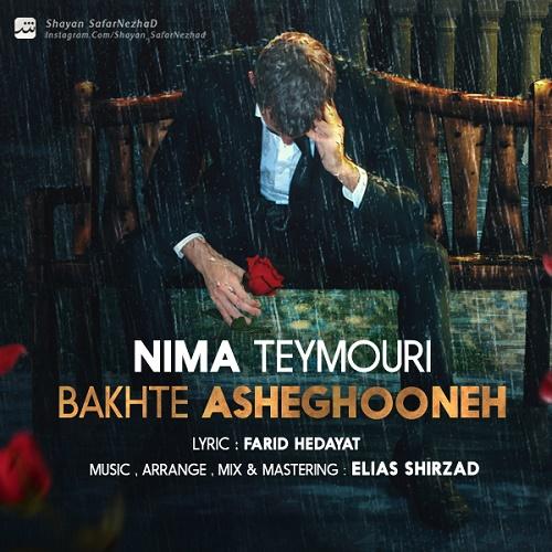 http://dl.mytehranmusic.com/1394/Pouya/12/13/q/Nima-Teymouri-Bakhte-Asheghooneh.jpg