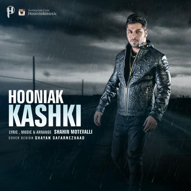 دانلود آهنگ جدید هونیاک به نام کاشکی
