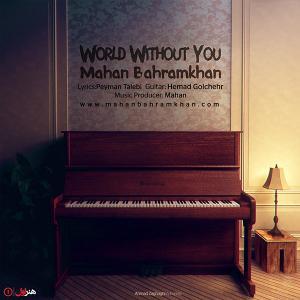 دانلود آهنگ جدید ماهان بهرام خان به نام World Without You