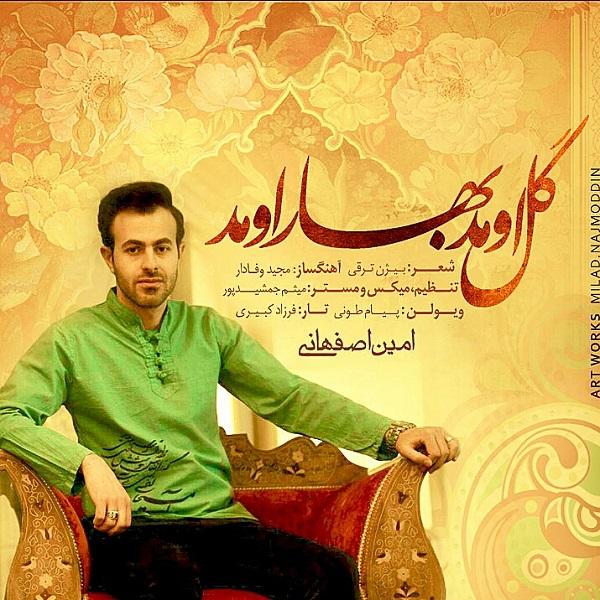 دانلود آهنگ جدید امیر اصفهانی به نام گل اومد بهار اومد