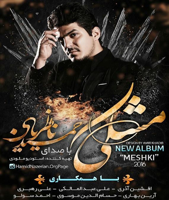 دانلود آلبوم جدید حمید ناظریان به نام مشکی