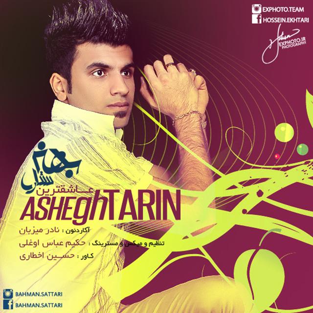 دانلود آهنگ جدید بهمن ستاری به نام عاشقترین