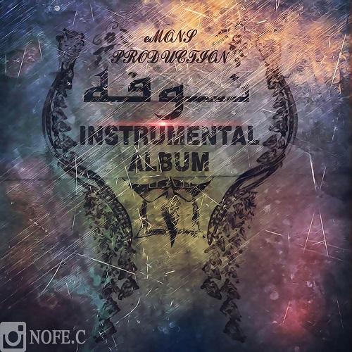 http://dl.mytehranmusic.com/1394/Pouya/12/20/instrumental%20-%20NOFE/NOFE%20COVER.jpg