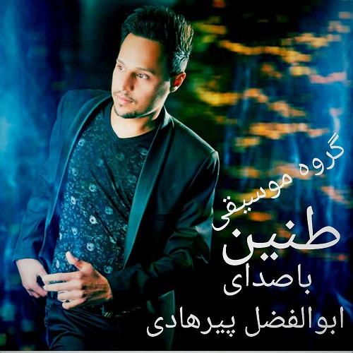 دانلود آهنگ جدید ابوالفضل پیرهادی به نام قصه عشق