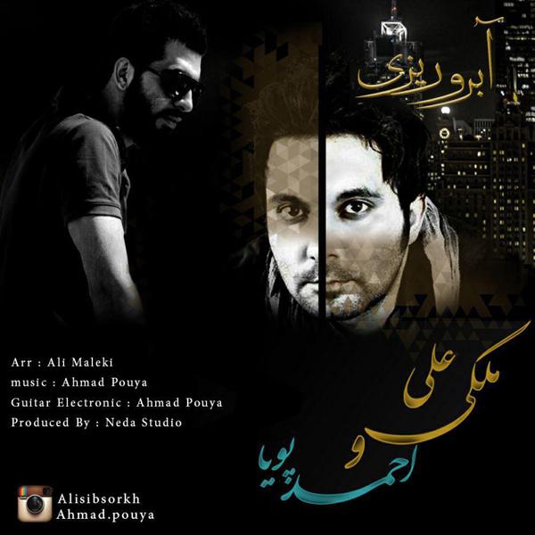 دانلود آهنگ جدید احمد پویا و علی ملکی به نام آبرو ریزی