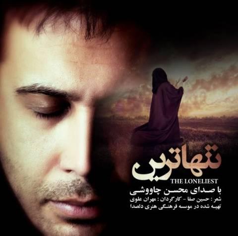 دانلود ویدیو جدید محسن چاوشی به نام تنهاترین