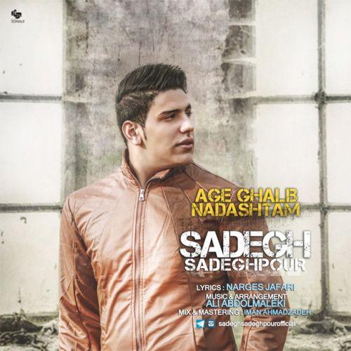 دانلود آهنگ جدید صادق صادقپور به نام اگه قلب نداشتم