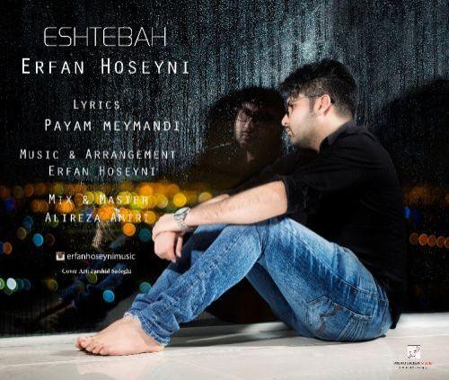 دانلود آهنگ جدید عرفان حسینی به نام اشتباه