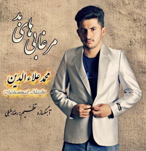 دانلود آهنگ جدید محمد علاء الدین به نام مرغابی های بد