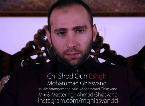 دانلود آهنگ جدید محمد غیاثوند به نام چی شد اون عشق