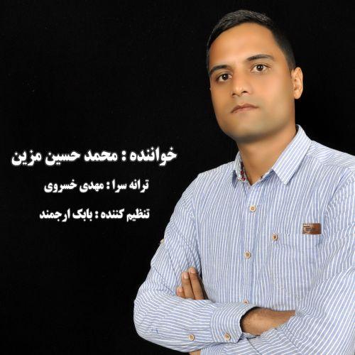 دانلود آهنگ جدید محمدحسین مزین به نام ازچشات معلومه