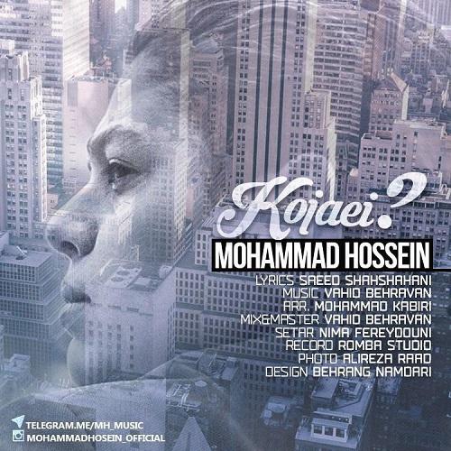 دانلود آهنگ جدید محمد حسین به نام کجایی