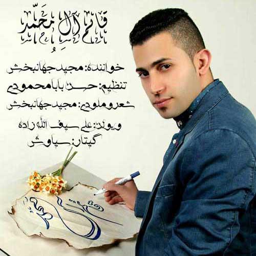 دانلود آهنگ جدید مجید جهانبخش به نام قائم آل محمد