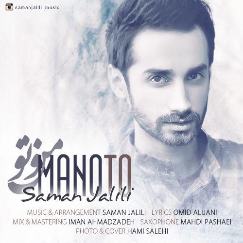 دانلود آهنگ جدید سامان جلیلی به نام منوتو