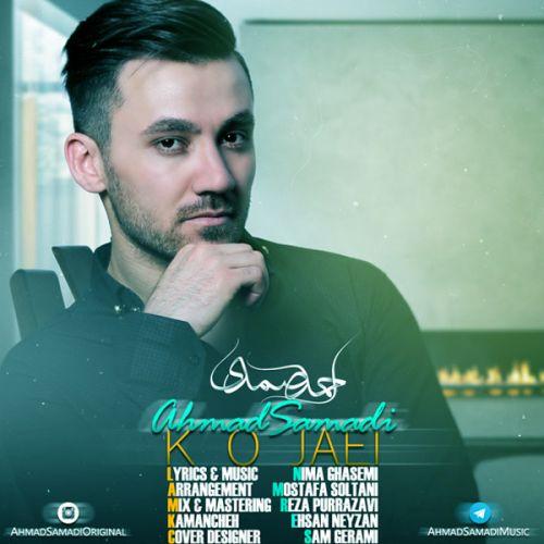 دانلود آهنگ جدید احمد صمدی به نام کجایی