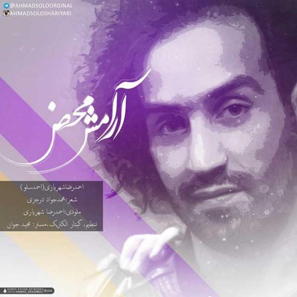 دانلود آهنگ جدید احمدرضا شهریاری به نام آرامش محض
