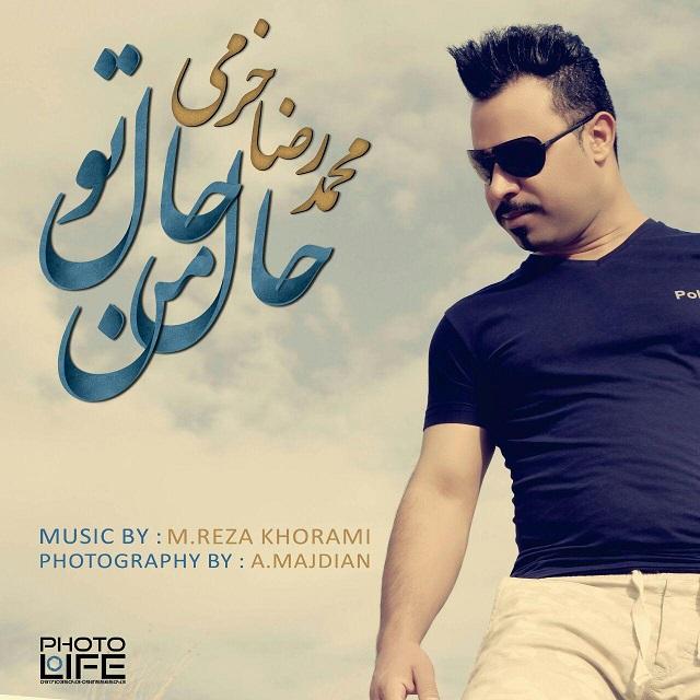 دانلود آلبوم جدید محمد رضا خرمی به نام حال من، حال تو