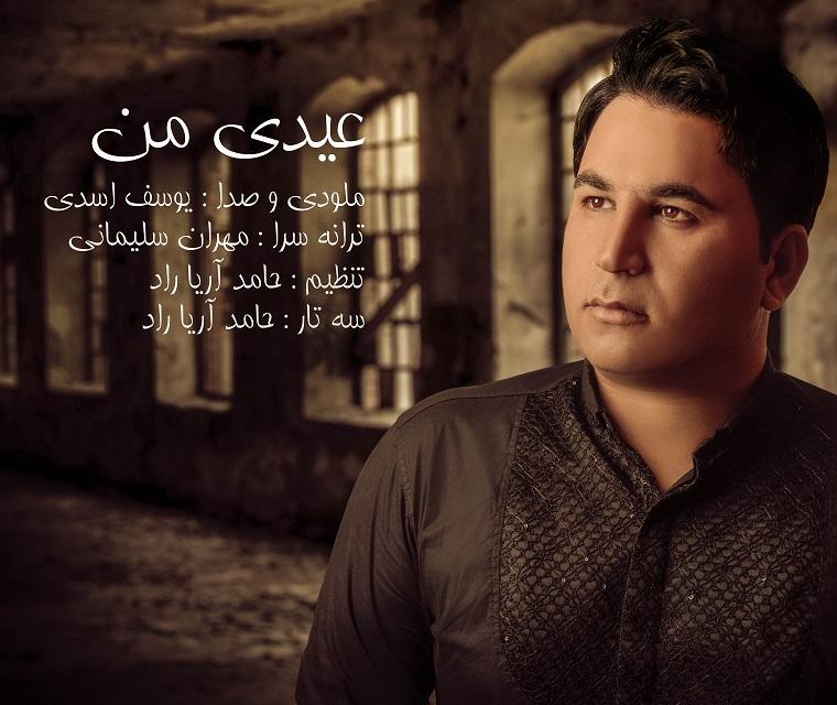 دانلود آهنگ جدید یوسف اسدی به نام عیدی من