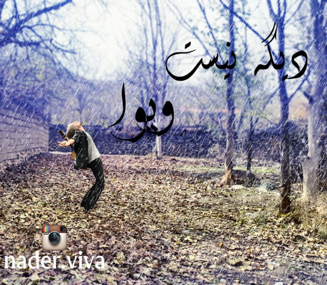 دانلود آهنگ جدید نادر دیوا به نام دیگه نیستی