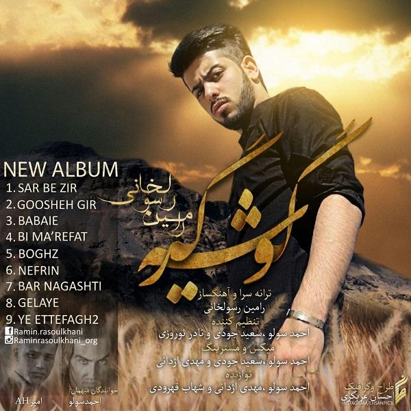 دانلود آلبوم جدید رامین رسول خانی و احمد سلو به نام گوشه گیر