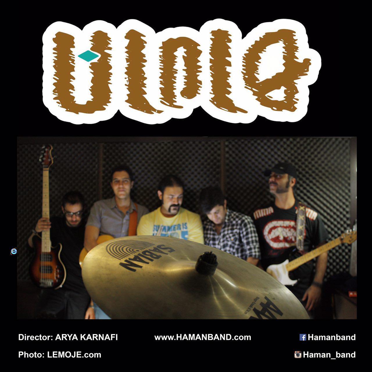 دانلود موزیک ویدیو جدید گروه هامان به نام پرواز