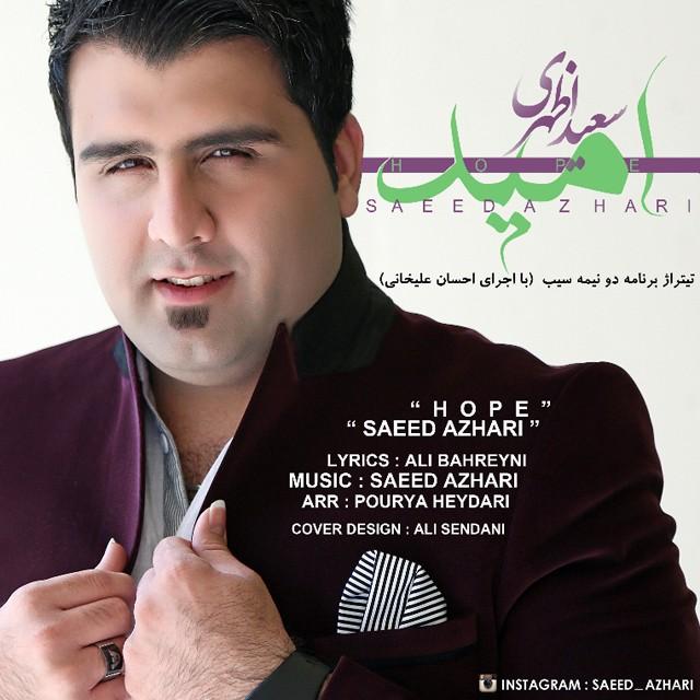 دانلود آهنگ جدید سعید اظهری به نام امید