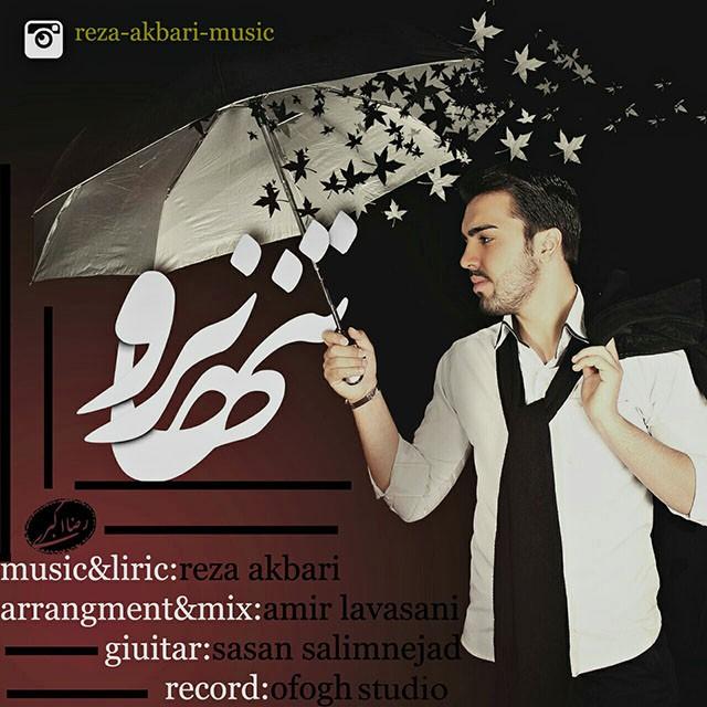 دانلود آهنگ جدید رضا اکبری به نام تنها نرو