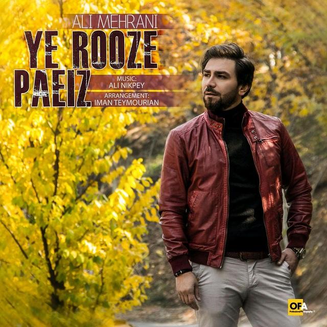 دانلود آهنگ جدید علی مهرانی به نام یه روزِ پاییز