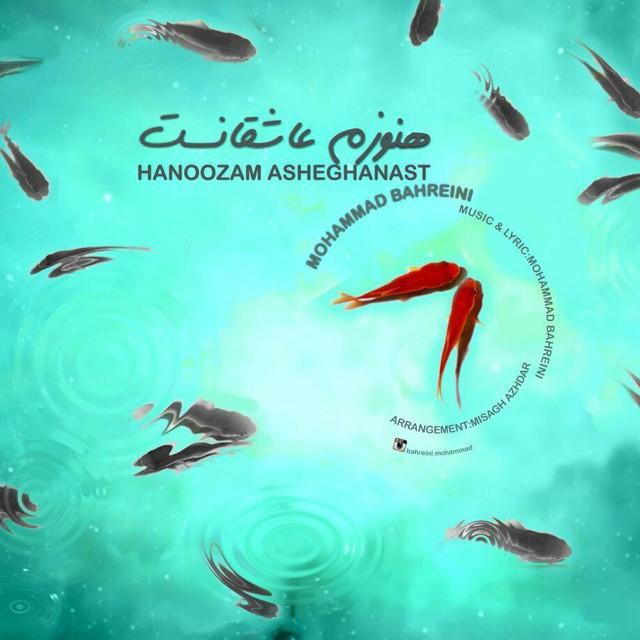 دانلود آهنگ جدید محمد بحرینی به نام هنوزم عاشقانست