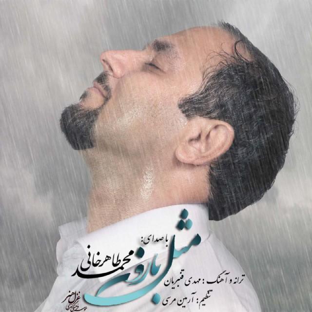 دانلود آهنگ جدید محمد طاهرخانی به نام مثل بارون