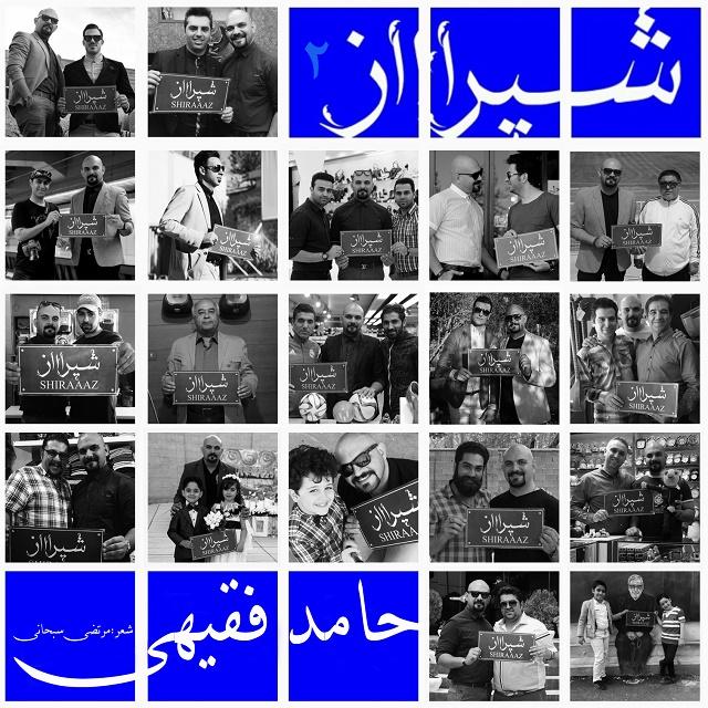 دانلود آهنگ جدید حامد فقیهی به نام شیراز 2 (شهر راز)