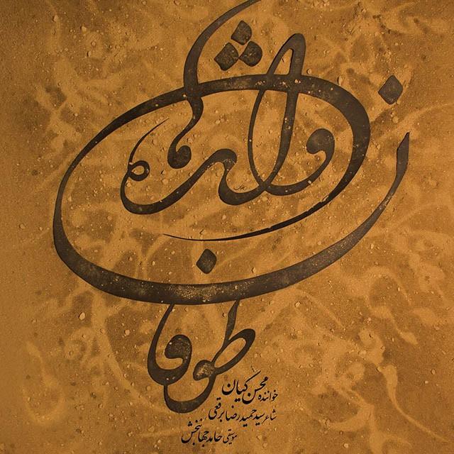 دانلود دو آهنگ جدید محسن کیان به نام دلشوره و طوفان واژه ها