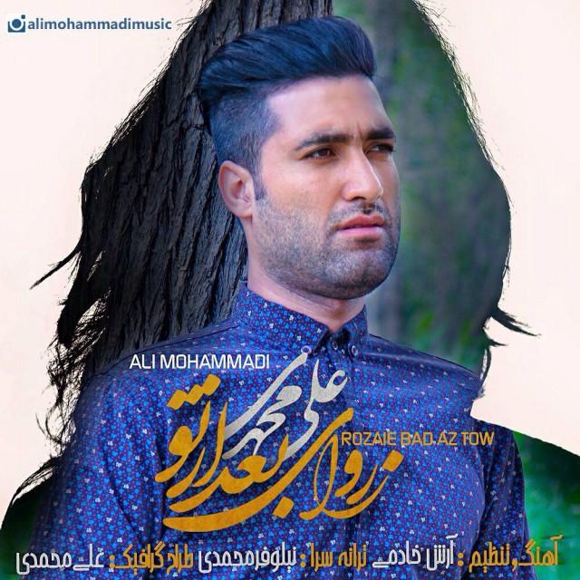 دانلود آهنگ جدید علی محمدی به نام روزای بعد از تو